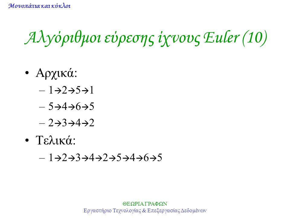 Αλγόριθμοι εύρεσης ίχνους Euler (10)