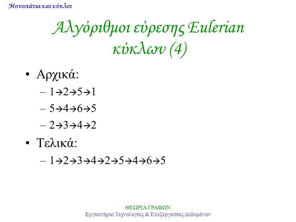 Αλγόριθμοι εύρεσης Eulerian κύκλων (4)