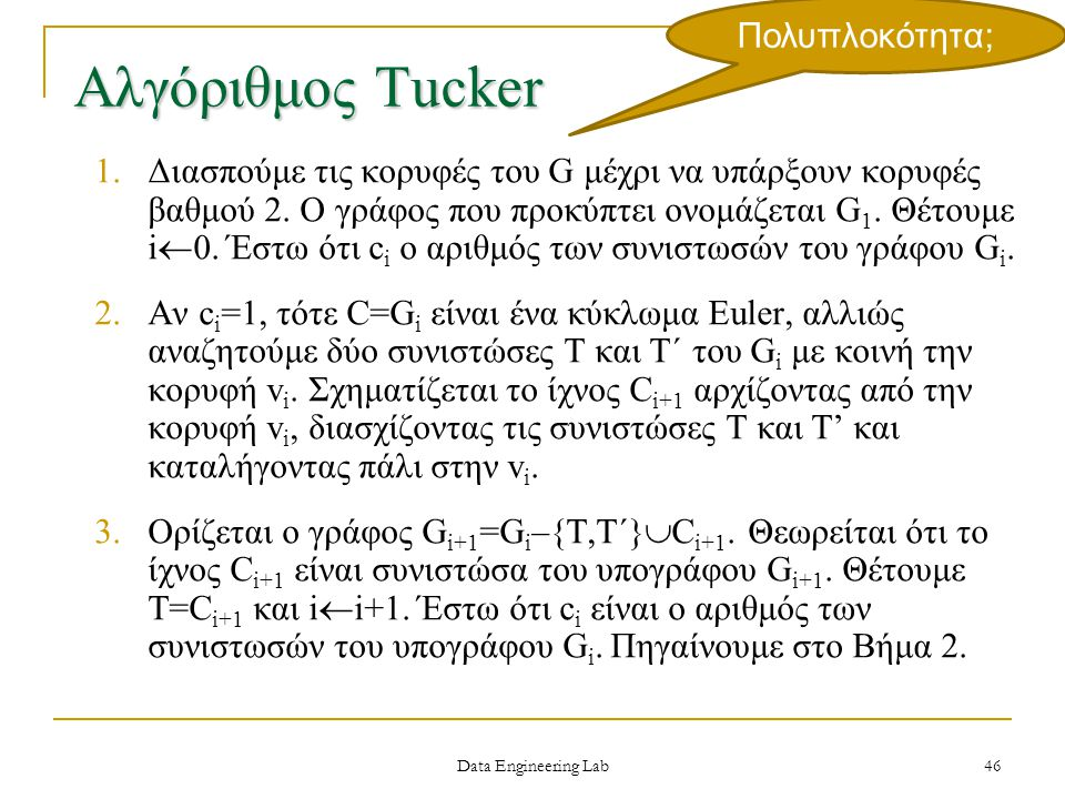 Αλγόριθμος Tucker Πολυπλοκότητα;