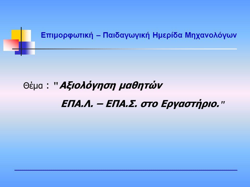 Θέμα : Αξιολόγηση μαθητών ΕΠΑ.Λ. – ΕΠΑ.Σ. στο Εργαστήριο.