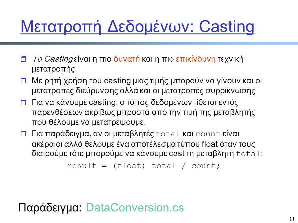 Μετατροπή Δεδομένων: Casting