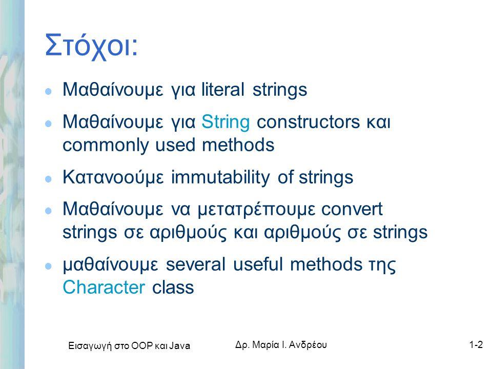 Στόχοι: Μαθαίνουμε για literal strings
