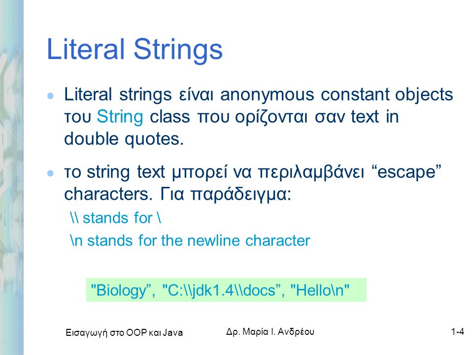 Literal Strings Literal strings είναι anonymous constant objects του String class που ορίζονται σαν text in double quotes.