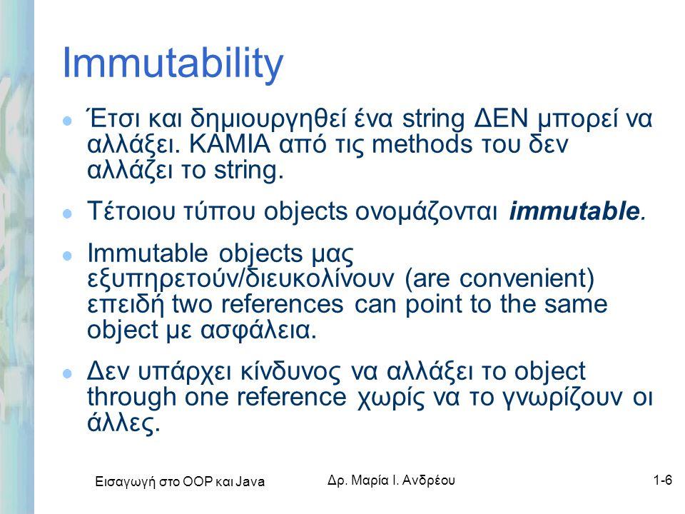 Immutability Έτσι και δημιουργηθεί ένα string ΔΕΝ μπορεί να αλλάξει. ΚΑΜΙΑ από τις methods του δεν αλλάζει το string.