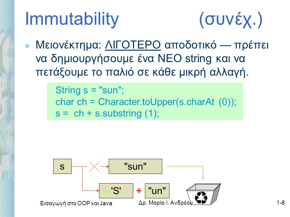Immutability (συνέχ.) Μειονέκτημα: ΛΙΓΟΤΕΡΟ αποδοτικό — πρέπει να δημιουργήσουμε ένα ΝΕΟ string και να πετάξουμε το παλιό σε κάθε μικρή αλλαγή.