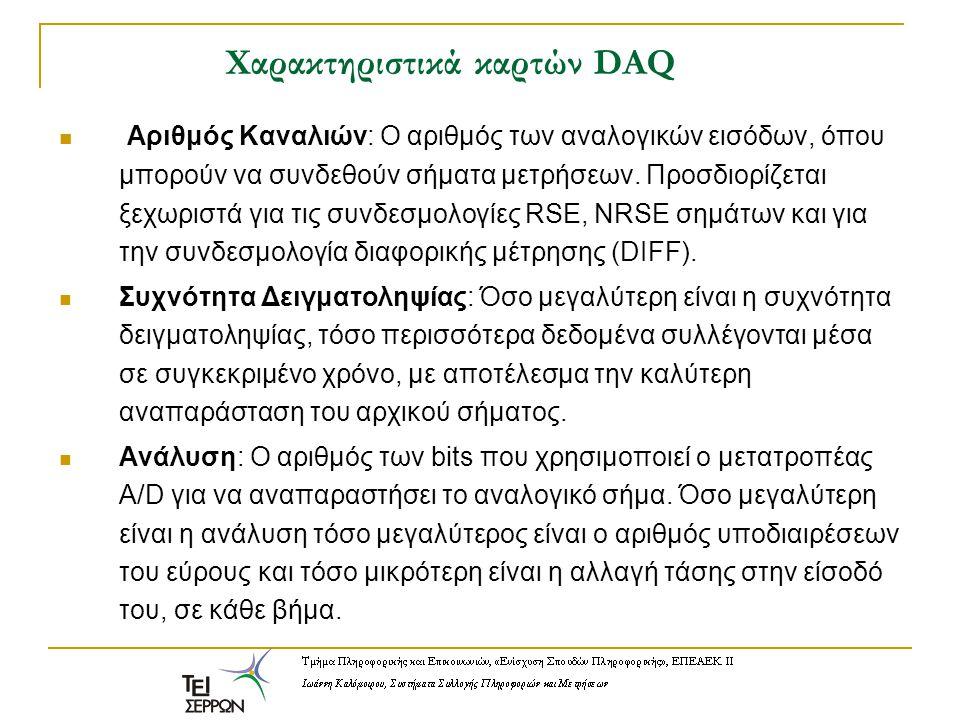 Χαρακτηριστικά καρτών DAQ