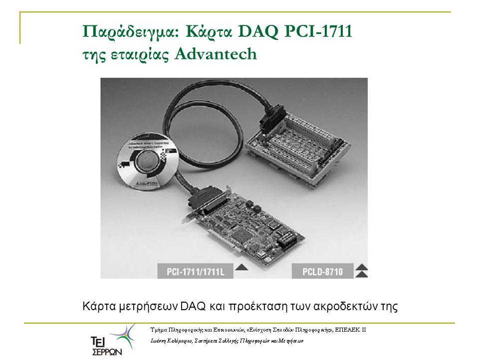 Παράδειγμα: Κάρτα DAQ PCI-1711 της εταιρίας Advantech