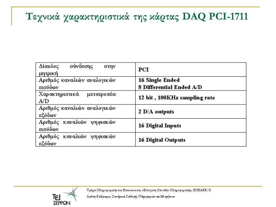 Τεχνικά χαρακτηριστικά της κάρτας DAQ PCI-1711