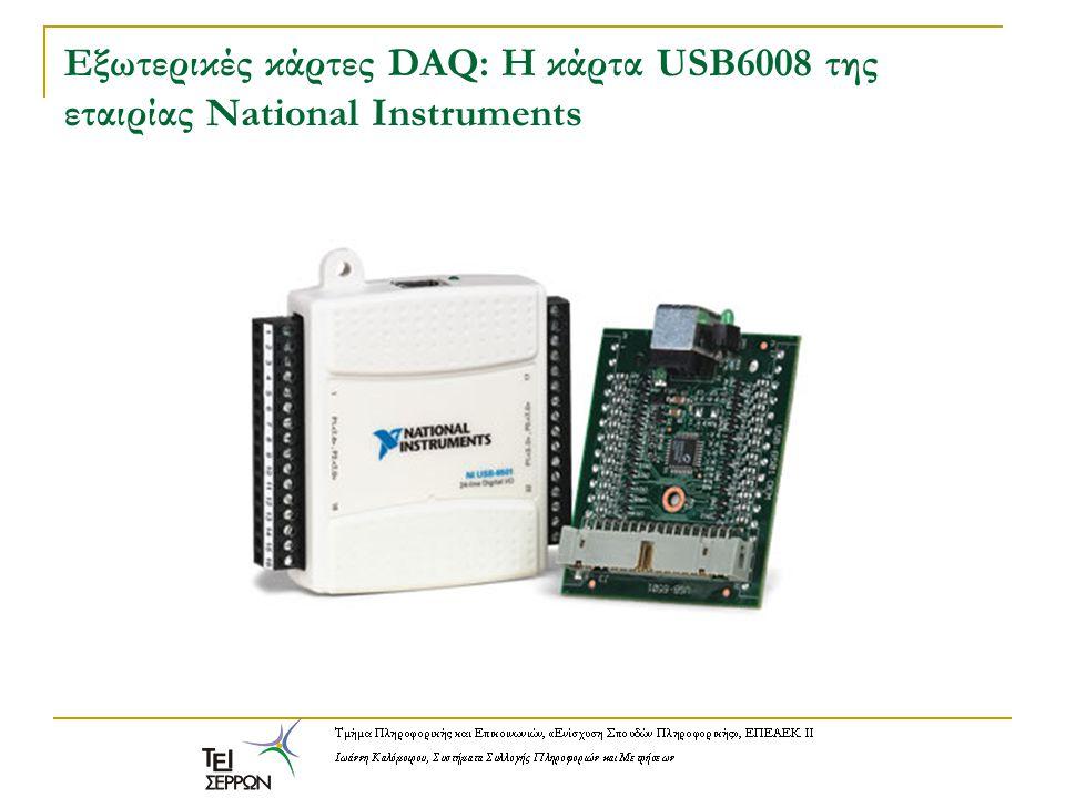 Εξωτερικές κάρτες DAQ: Η κάρτα USB6008 της εταιρίας National Instruments