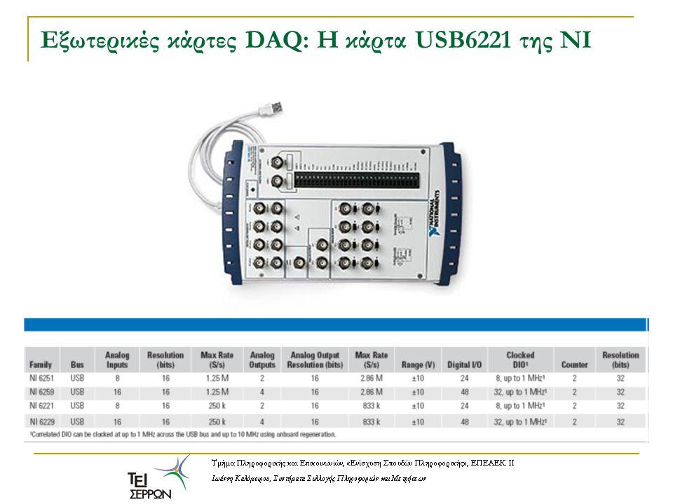 Εξωτερικές κάρτες DAQ: Η κάρτα USB6221 της ΝΙ