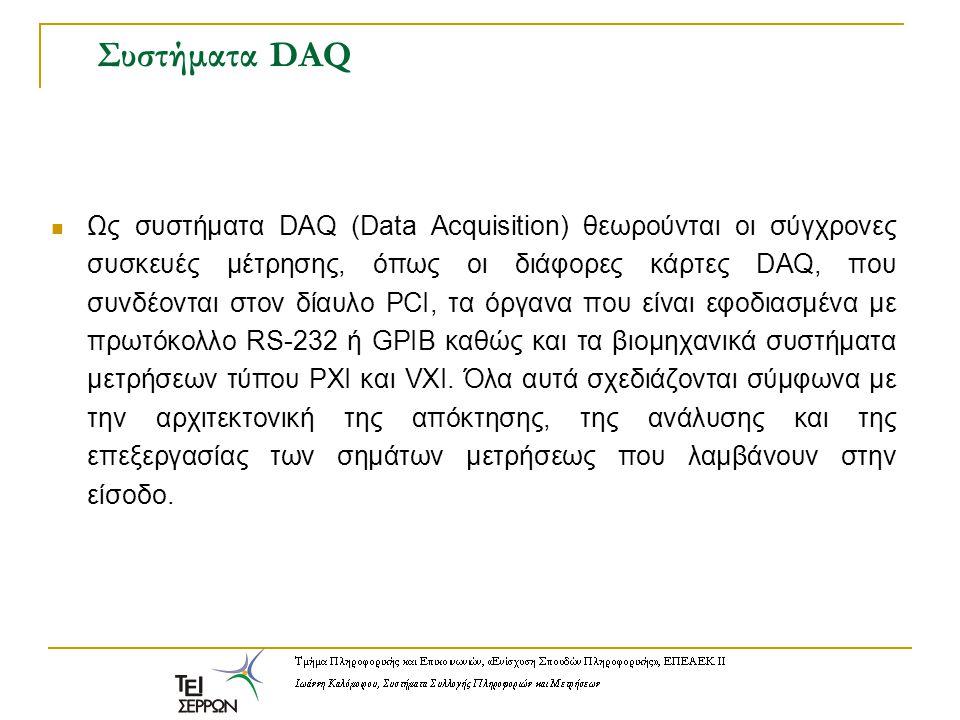 Συστήματα DAQ