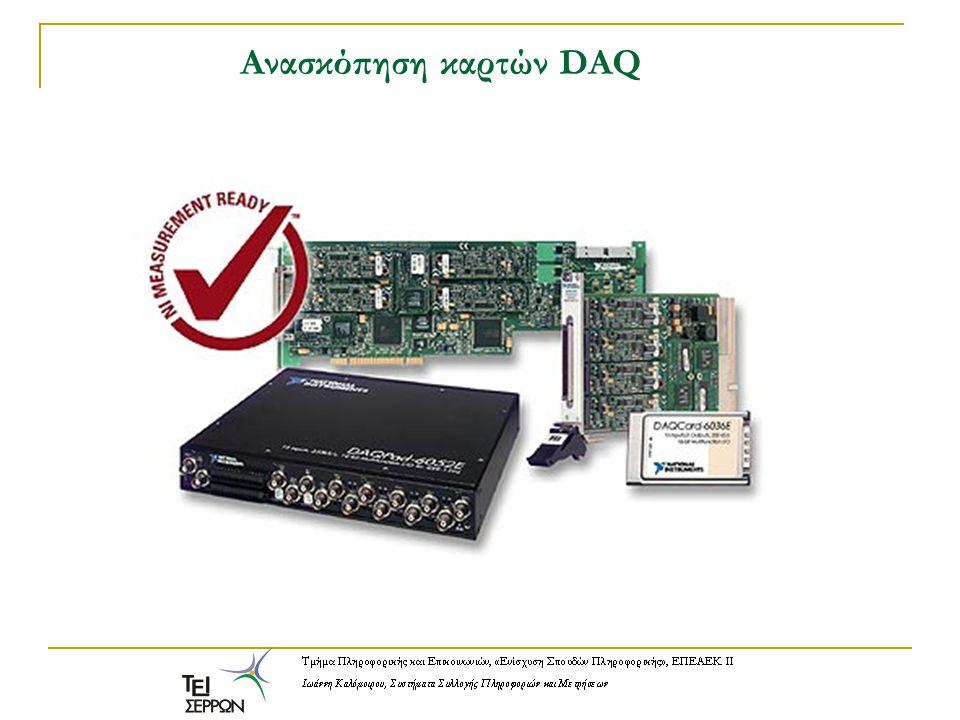 Ανασκόπηση καρτών DAQ
