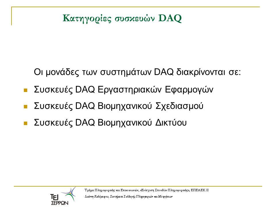 Κατηγορίες συσκευών DAQ