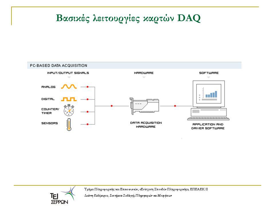 Βασικές λειτουργίες καρτών DAQ