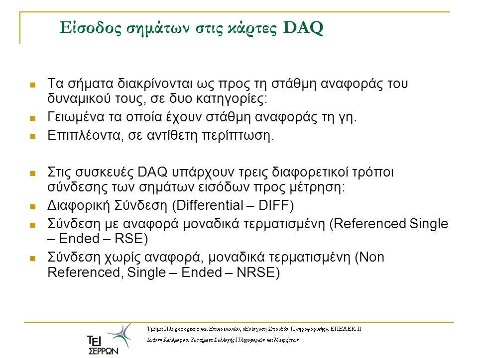 Είσοδος σημάτων στις κάρτες DAQ