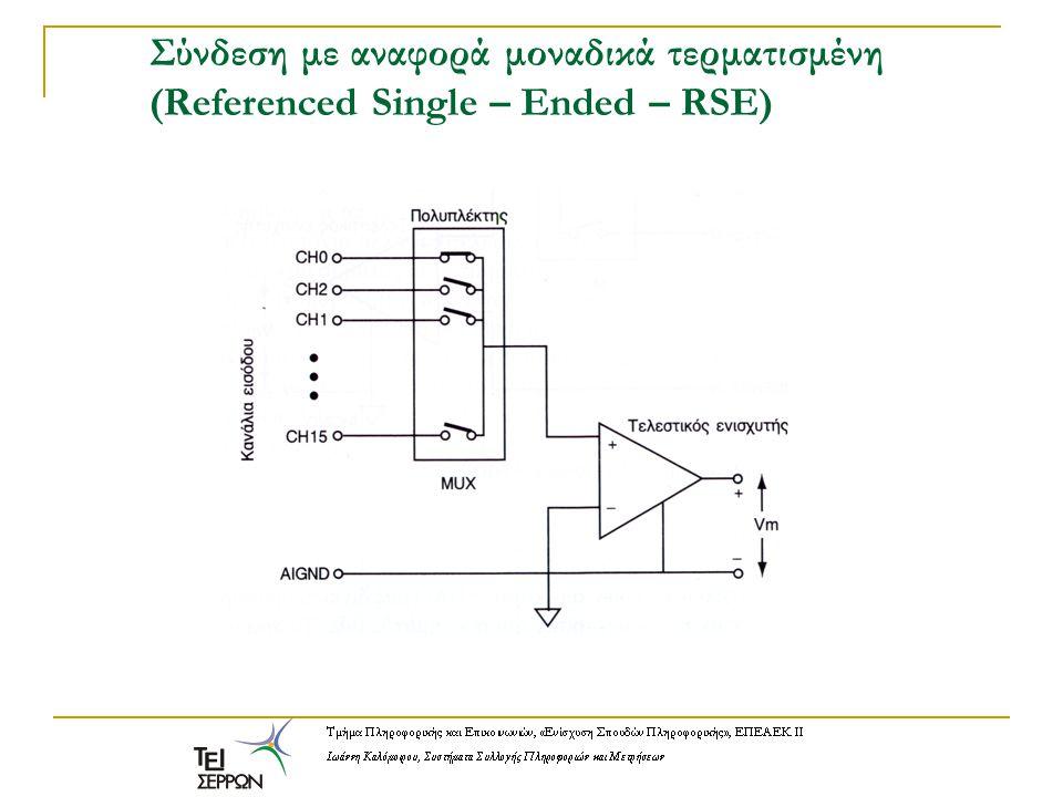 Σύνδεση με αναφορά μοναδικά τερματισμένη (Referenced Single – Ended – RSE)
