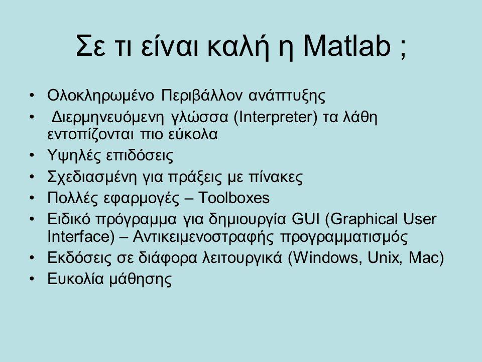 Σε τι είναι καλή η Matlab ;