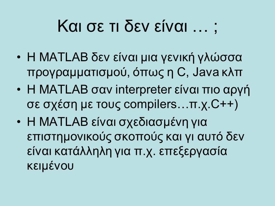 Και σε τι δεν είναι … ; Η MATLAB δεν είναι μια γενική γλώσσα προγραμματισμού, όπως η C, Java κλπ.