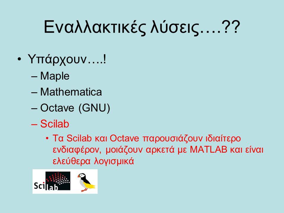 Εναλλακτικές λύσεις…. Υπάρχουν….! Maple Mathematica Octave (GNU)