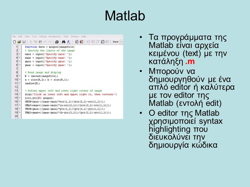 Matlab Τα προγράμματα της Matlab είναι αρχεία κειμένου (text) με την κατάληξη .m.