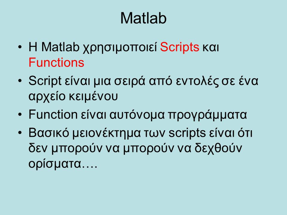 Matlab Η Matlab χρησιμοποιεί Scripts και Functions