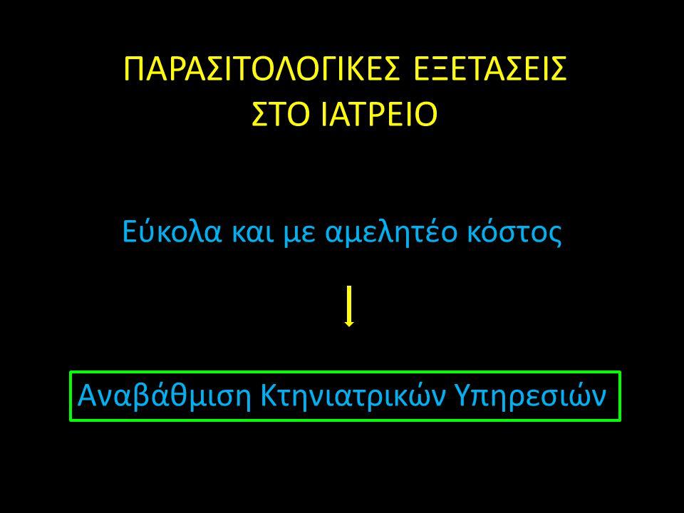 ΠΑΡΑΣΙΤΟΛΟΓΙΚΕΣ ΕΞΕΤΑΣΕΙΣ ΣΤΟ ΙΑΤΡΕΙΟ
