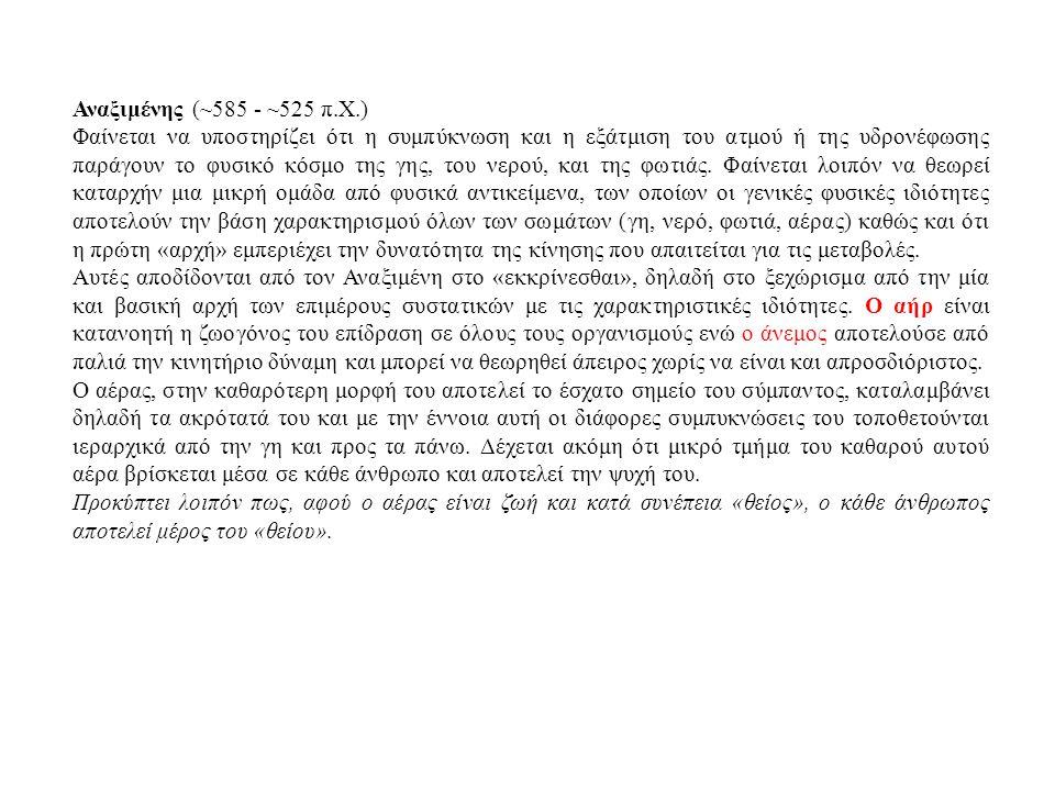 Αναξιμένης (~585 - ~525 π.Χ.)
