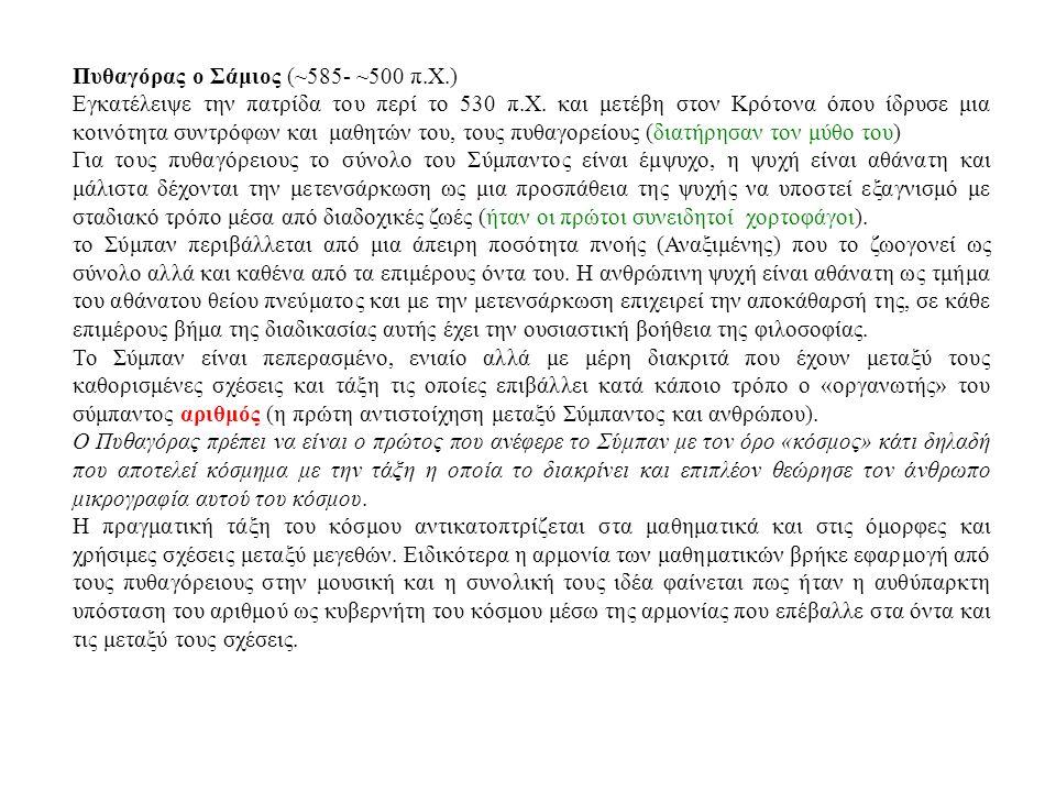 Πυθαγόρας ο Σάμιος (~585- ~500 π.Χ.)