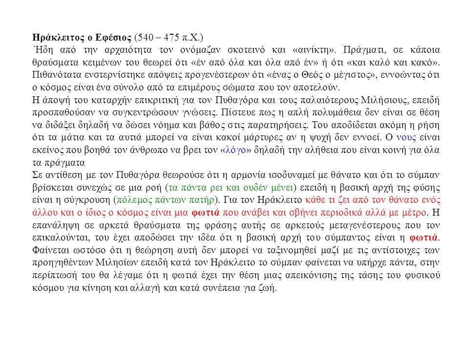 Ηράκλειτος ο Εφέσιος (540 – 475 π.Χ.)
