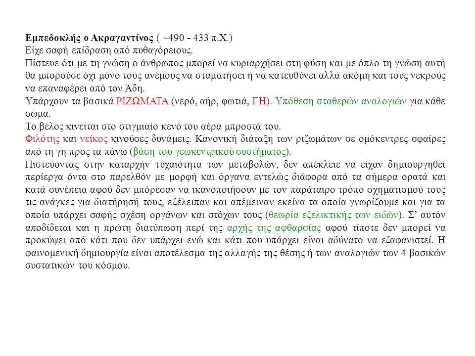 Εμπεδοκλής ο Ακραγαντίνος ( ~490 - 433 π.Χ.)