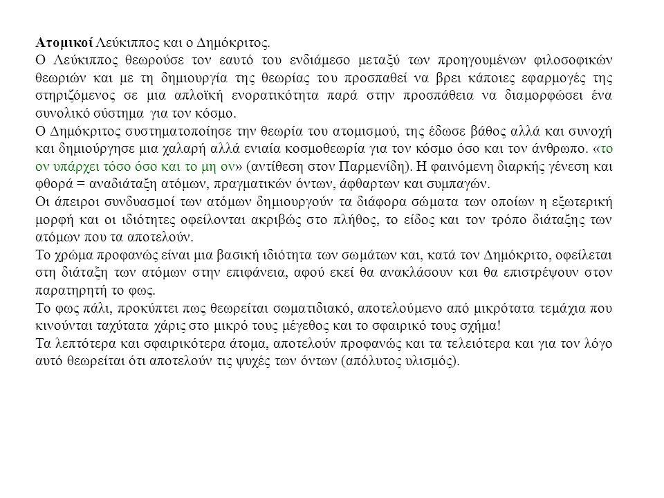 Ατομικοί Λεύκιππος και ο Δημόκριτος.