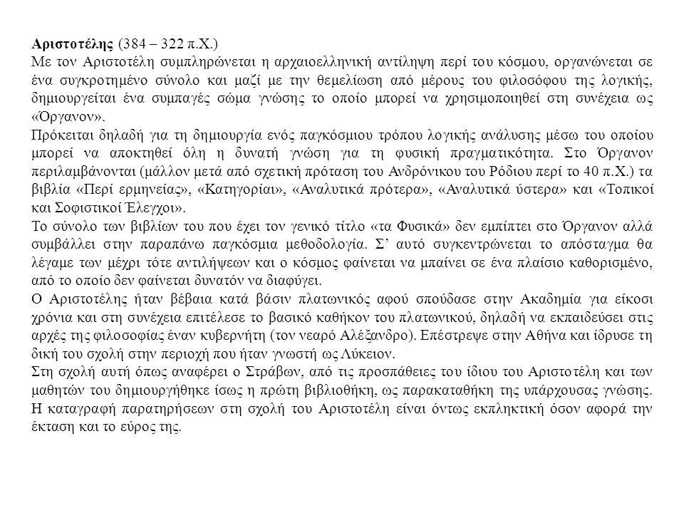 Αριστοτέλης (384 – 322 π.Χ.)