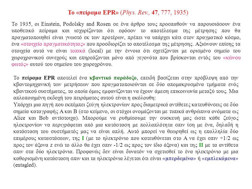 Το «πείραμα EPR» (Phys. Rev., 47, 777, 1935)