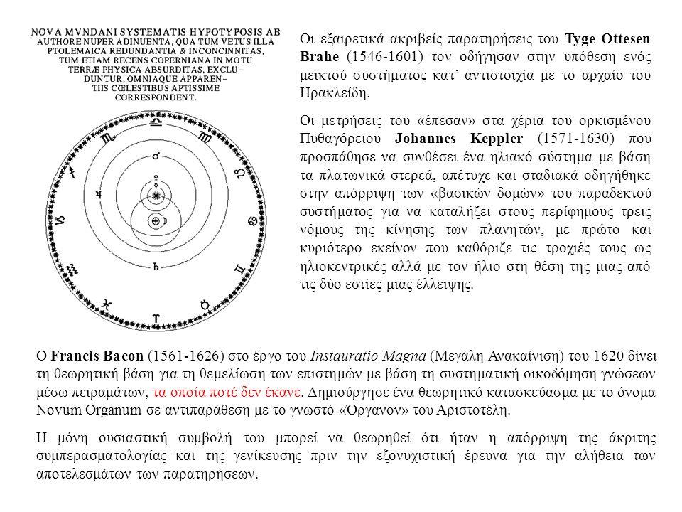 Οι εξαιρετικά ακριβείς παρατηρήσεις του Tyge Ottesen Brahe (1546-1601) τον οδήγησαν στην υπόθεση ενός μεικτού συστήματος κατ' αντιστοιχία με το αρχαίο του Ηρακλείδη.