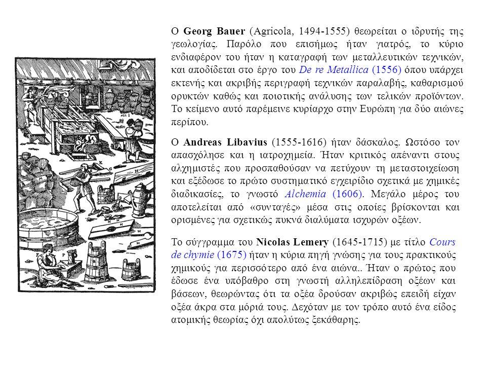 Ο Georg Bauer (Agricola, 1494-1555) θεωρείται ο ιδρυτής της γεωλογίας