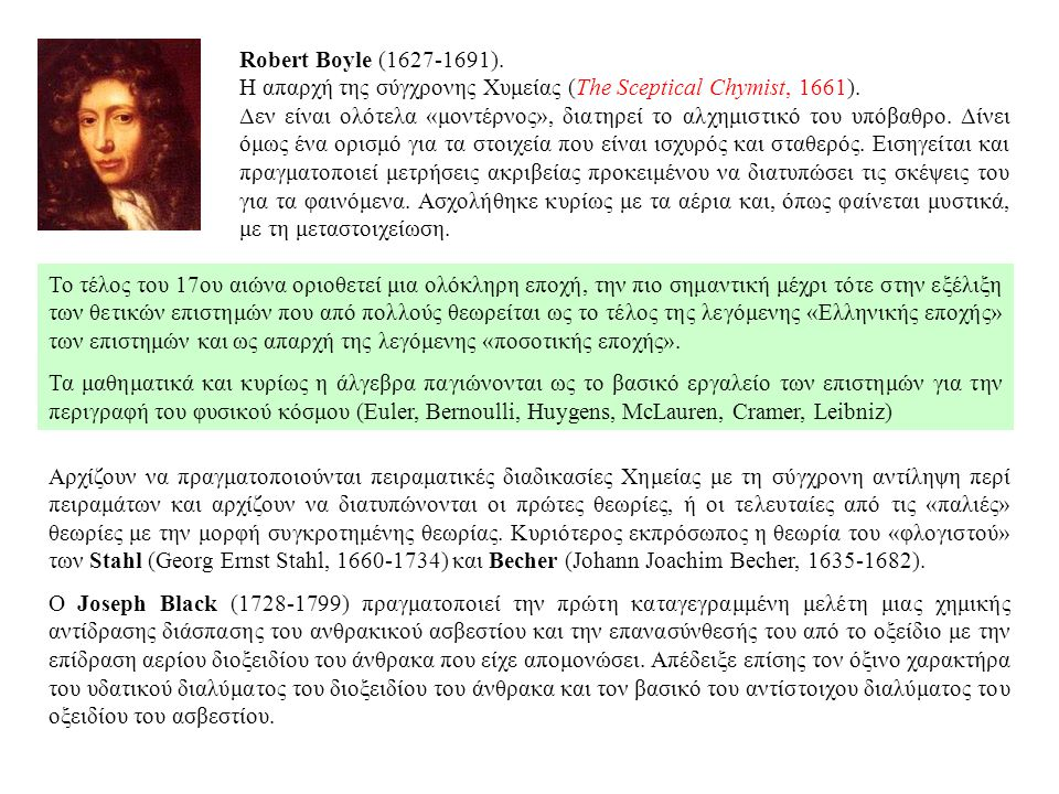 Robert Boyle (1627-1691). Η απαρχή της σύγχρονης Χυμείας (The Sceptical Chymist, 1661).