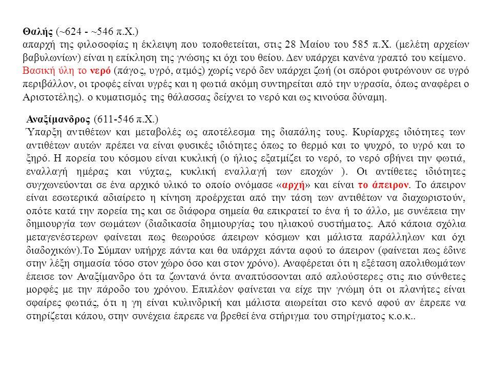 Θαλής (~624 - ~546 π.Χ.)