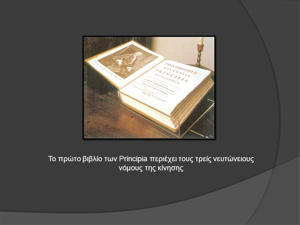 Το πρώτο βιβλίο των Principia περιέχει τους τρείς νευτώνειους