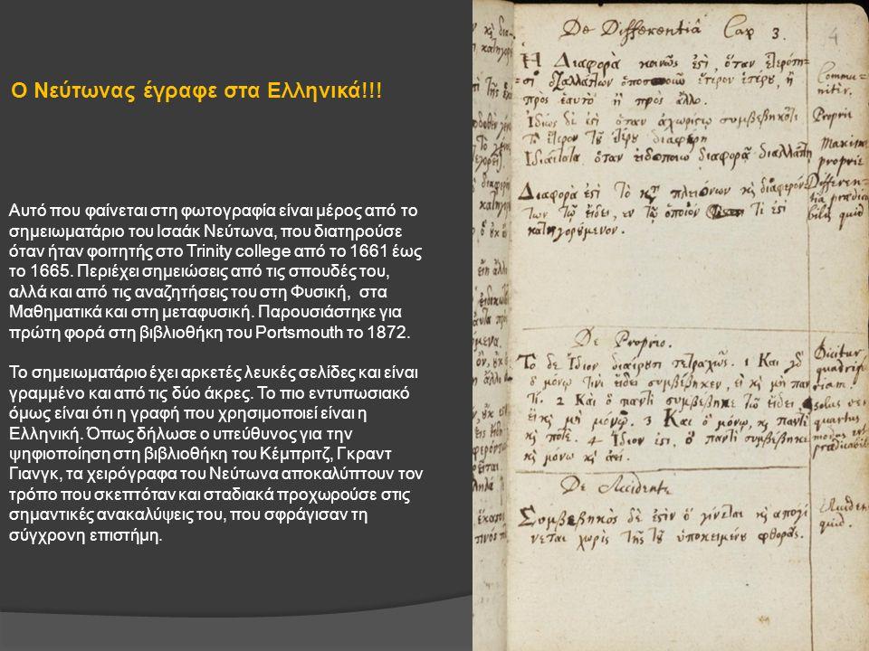 Ο Νεύτωνας έγραφε στα Ελληνικά!!!
