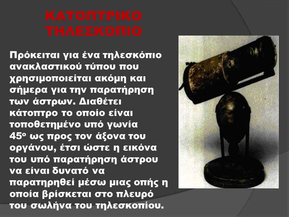 ΚΑΤΟΠΤΡΙΚΟ ΤΗΛΕΣΚΟΠΙΟ