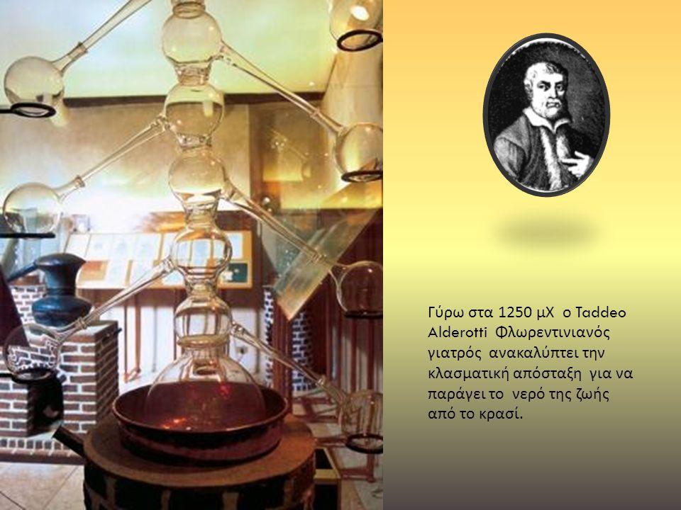 Γύρω στα 1250 μΧ ο Taddeo Alderotti Φλωρεντινιανός γιατρός ανακαλύπτει την κλασματική απόσταξη για να παράγει το νερό της ζωής από το κρασί.