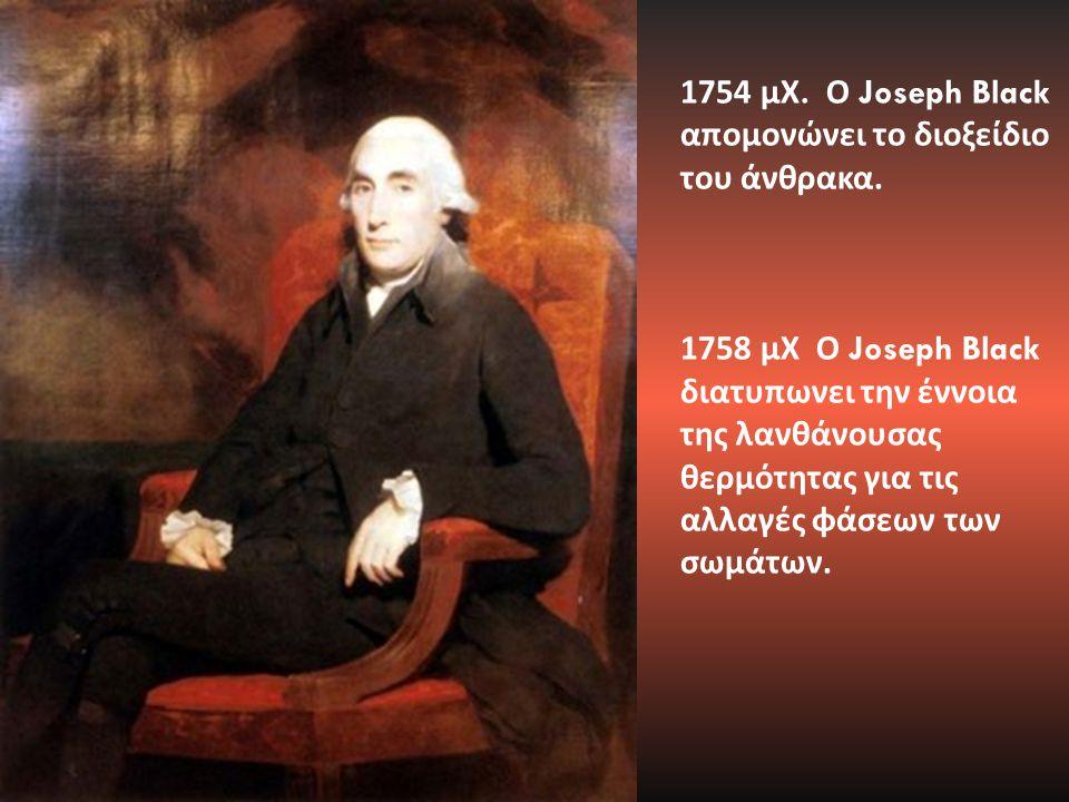 1754 μΧ. Ο Joseph Black απομονώνει το διοξείδιο του άνθρακα.