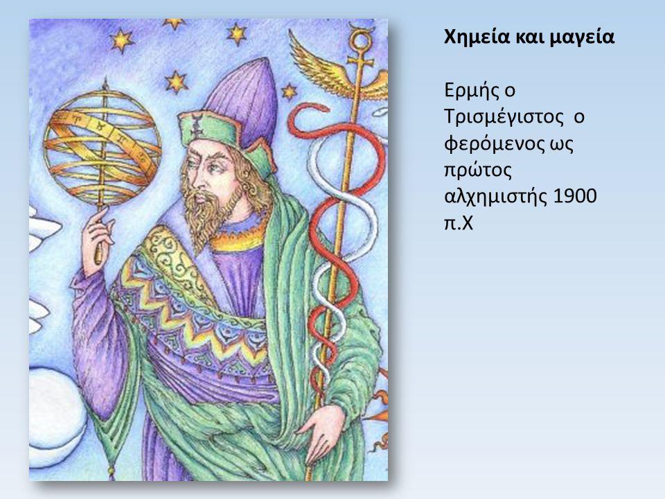 Ερμής ο Τρισμέγιστος ο φερόμενος ως πρώτος αλχημιστής 1900 π.Χ