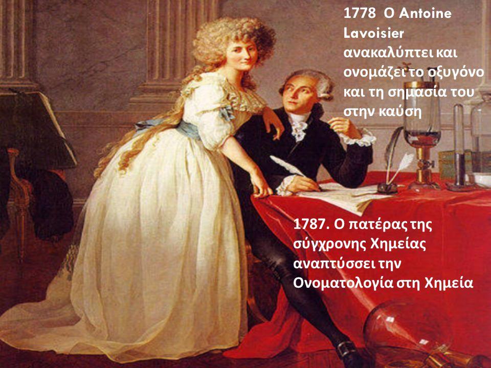 1778 Ο Antoine Lavoisier ανακαλύπτει και ονομάζει το οξυγόνο και τη σημασία του στην καύση