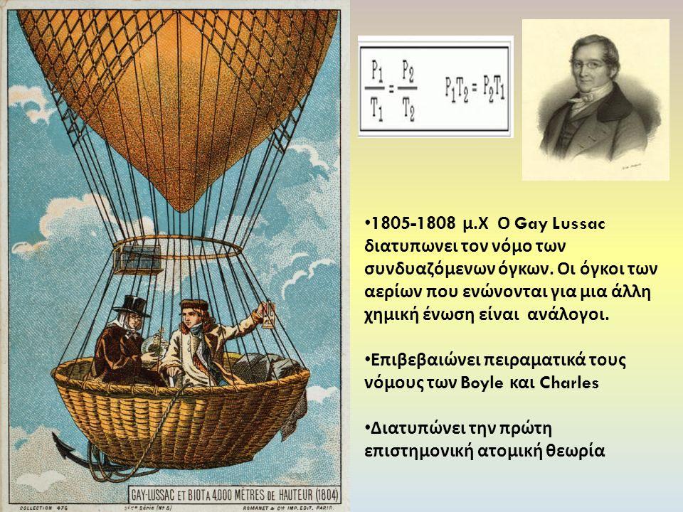 1805-1808 μ.Χ Ο Gay Lussac διατυπωνει τον νόμο των συνδυαζόμενων όγκων. Οι όγκοι των αερίων που ενώνονται για μια άλλη χημική ένωση είναι ανάλογοι.