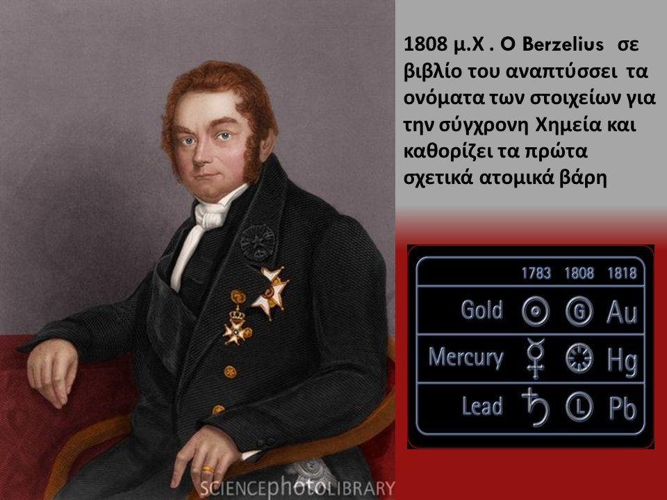 1808 μ.Χ .