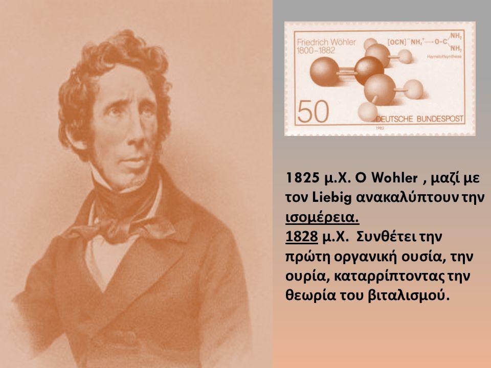 1825 μ.Χ. O Wohler , μαζί με τον Liebig ανακαλύπτουν την ισομέρεια.