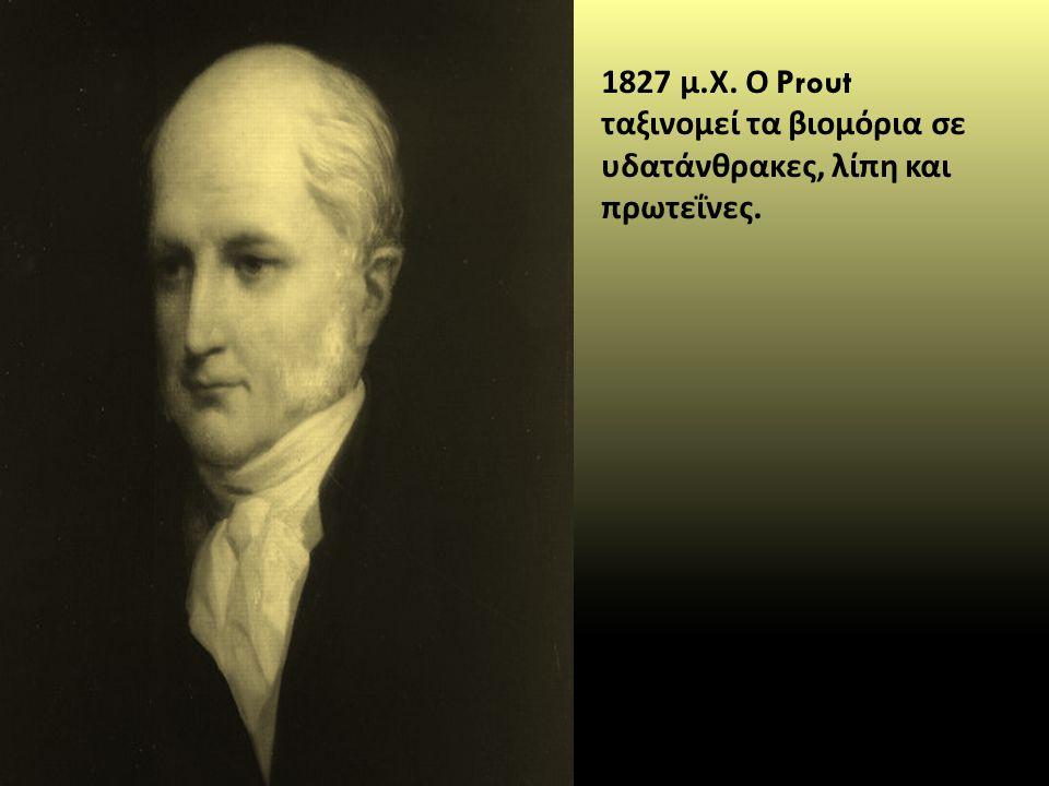 1827 μ.Χ. Ο Prout ταξινομεί τα βιομόρια σε υδατάνθρακες, λίπη και πρωτεΐνες.