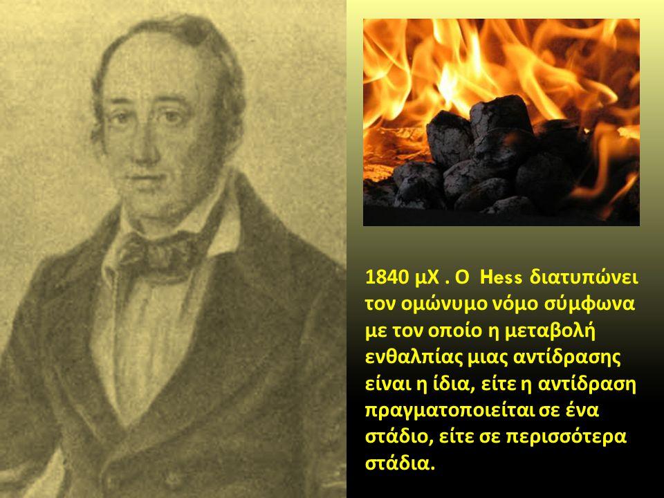 1840 μΧ .