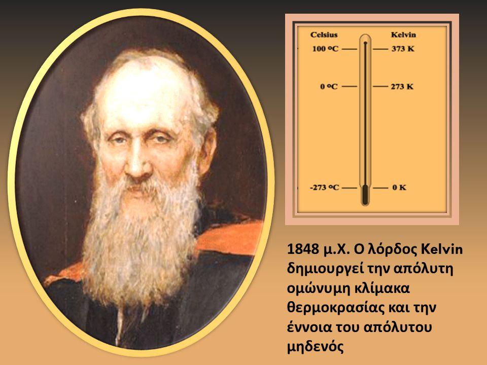 1848 μ.Χ.